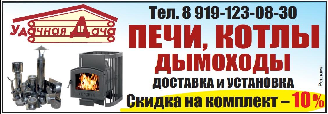 Купить дымоход в Челябинске от компании Удачная дача