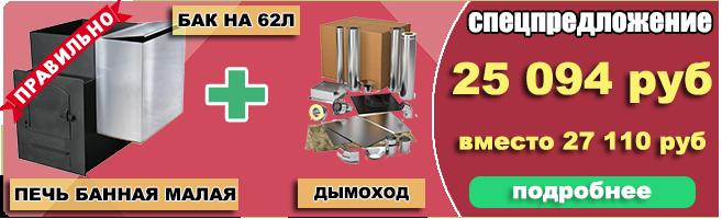 Акция на печь